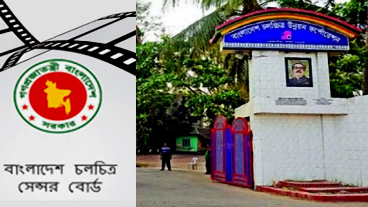 'চলচ্চিত্র সেন্সরের জন্য সংগঠনের পূর্বানুমতি অযৌক্তিক'